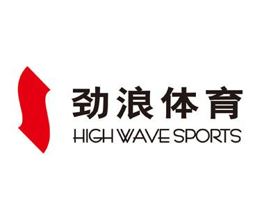 Highwave Sports 劲浪体育